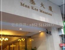 萬基大廈 Man Kee Mansion