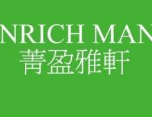 菁盈雅軒 Greenrich Man