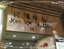 祥順中心 Johnson Centre