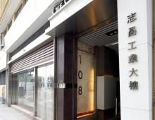 志昌工業大樓 落山道108號