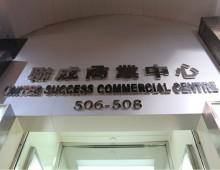 聯成商業大廈