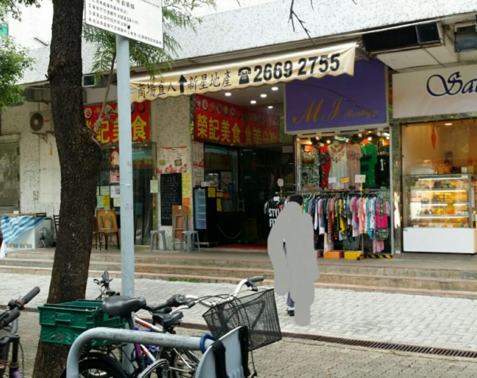 榮福中心Wing Fok Centre
